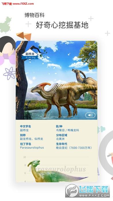花漾搜索安卓版3.0.0截图1
