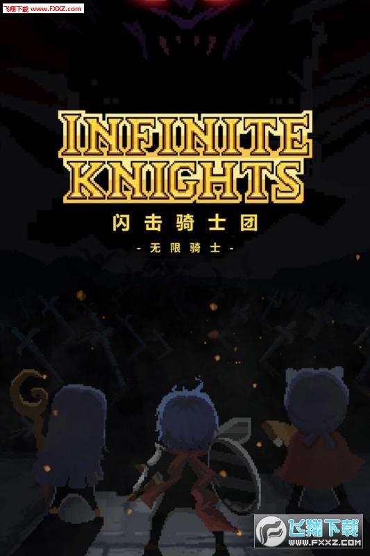 闪击骑士团无限金币版1.2.3截图0