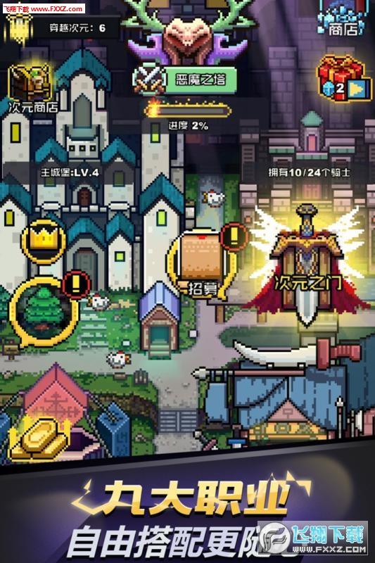 闪击骑士团无限金币版1.2.3截图2