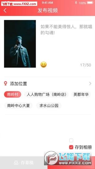 趣唱歌手app官方版v1.0.1截图1