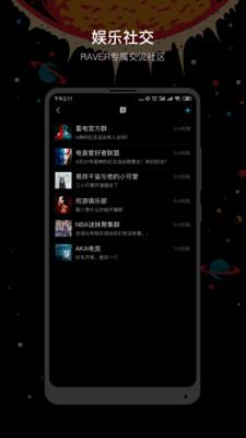 蓄电音乐节app官方版1.1.1截图2