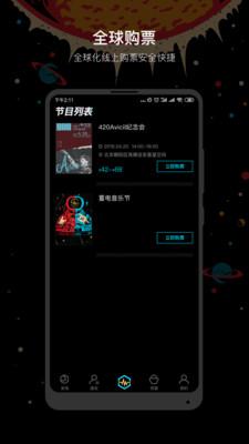 蓄电音乐节app官方版1.1.1截图1