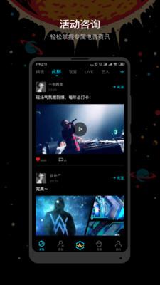 蓄电音乐节app官方版1.1.1截图0