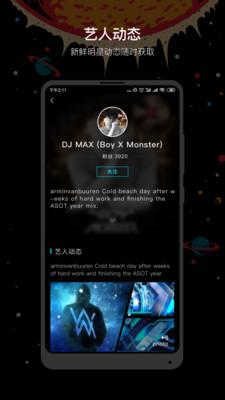 蓄电音乐节app官方版1.1.1截图3