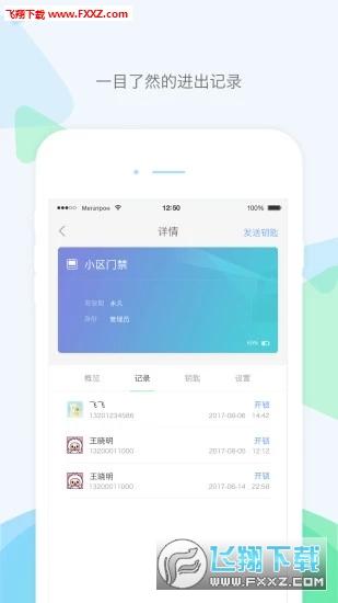 乐开app官方版3.3.0截图0