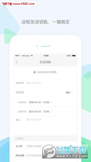 乐开app官方版3.3.0截图2