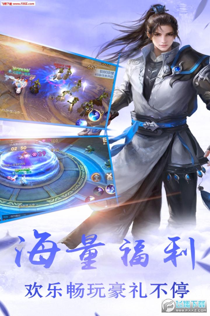 剑羽飞仙内购破解版1.0.7截图2