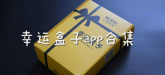 幸运盒子app合集_类似幸运盒子的购物app