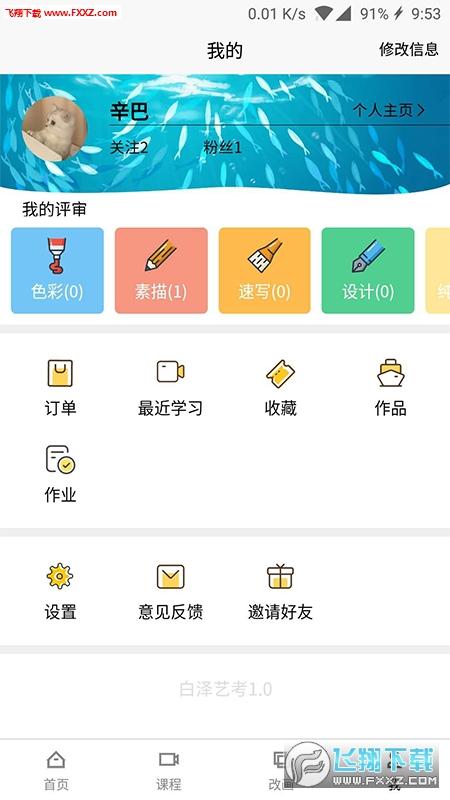 白泽艺考app安卓版1.0.0截图0