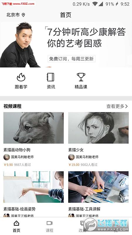 白泽艺考app安卓版1.0.0截图1