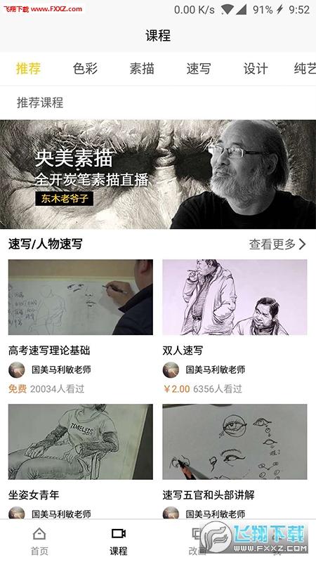 白泽艺考app安卓版1.0.0截图2