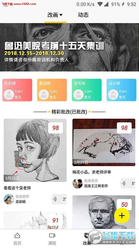 白泽艺考app安卓版1.0.0截图3