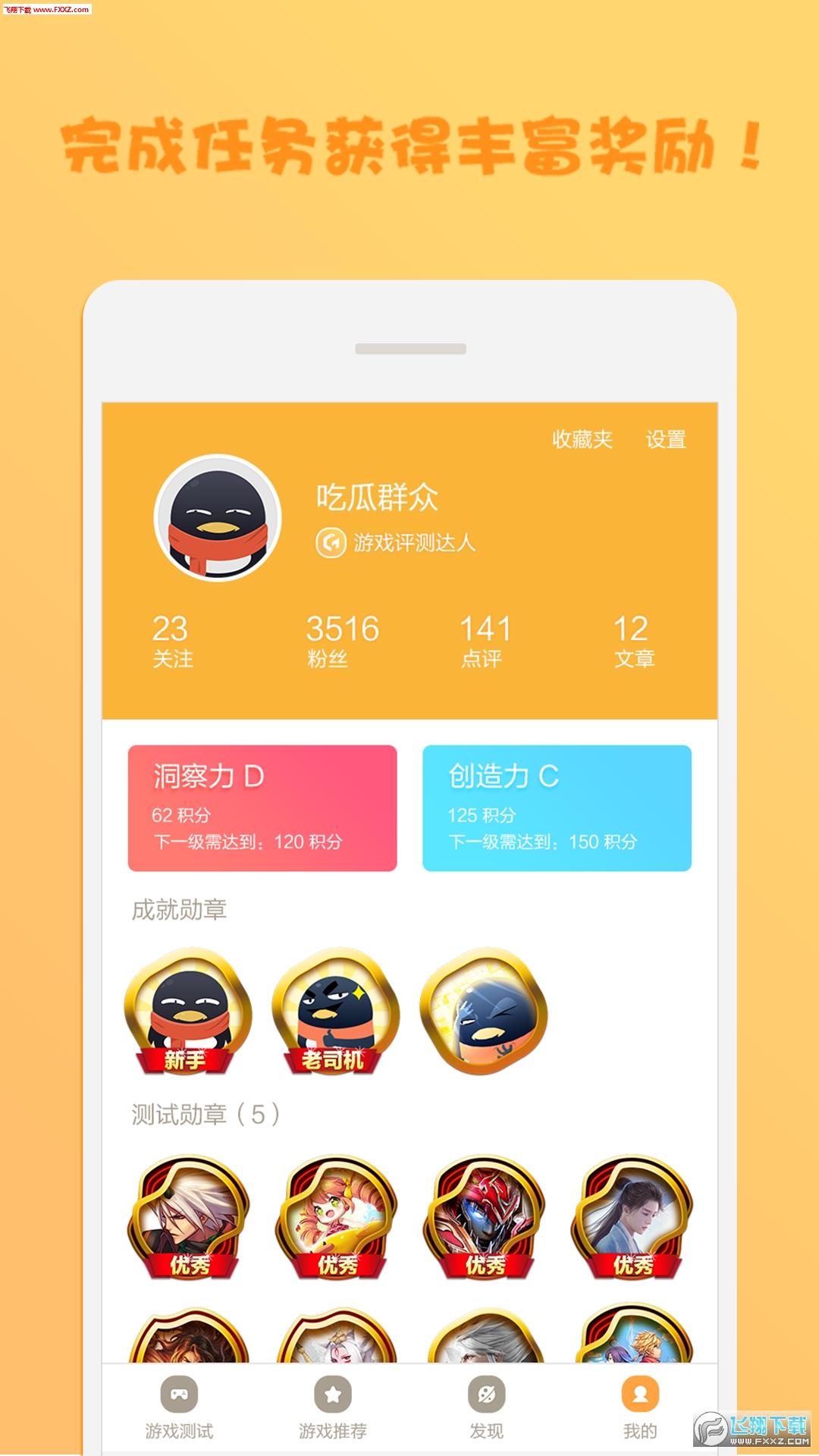 腾讯先游app安卓版2.5.1.320截图0