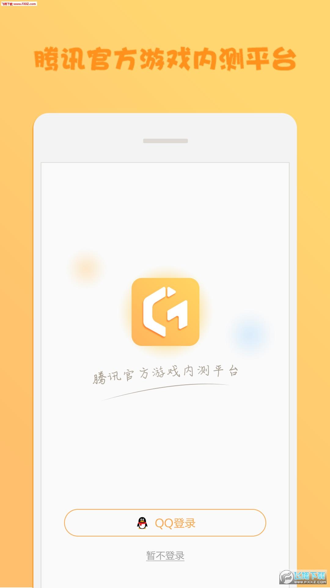 腾讯先游app安卓版2.5.1.320截图3