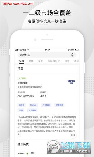 虎博搜索安卓版v1.0.1截图2