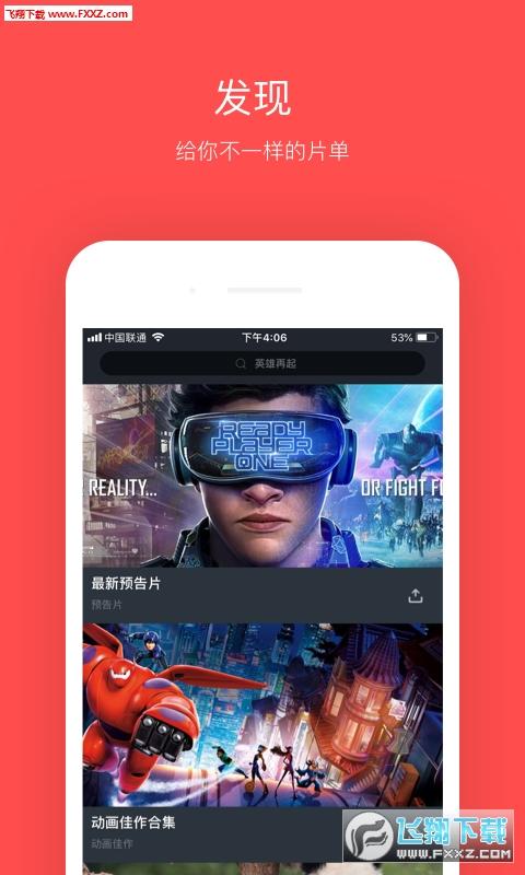 大鱼影视app手机版1.1.2截图1