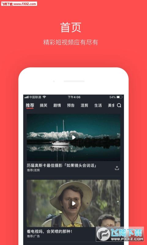 大鱼影视app手机版1.1.2截图2