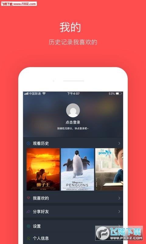 大鱼影视app手机版1.1.2截图3