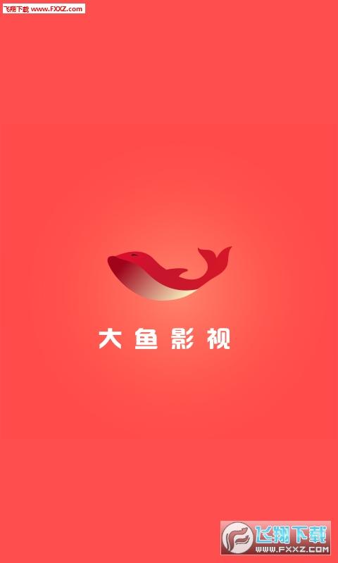 大鱼影视app手机版1.1.2截图0