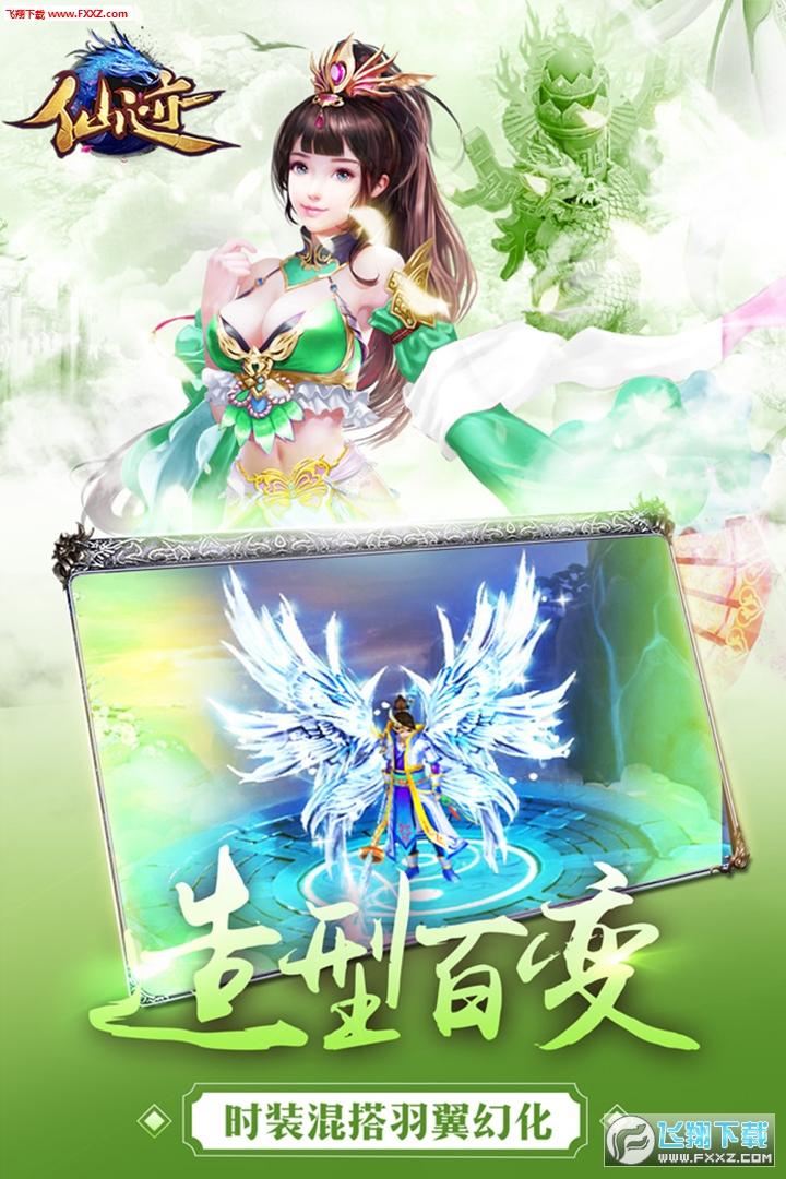仙迹ios版游戏1.2.3截图2