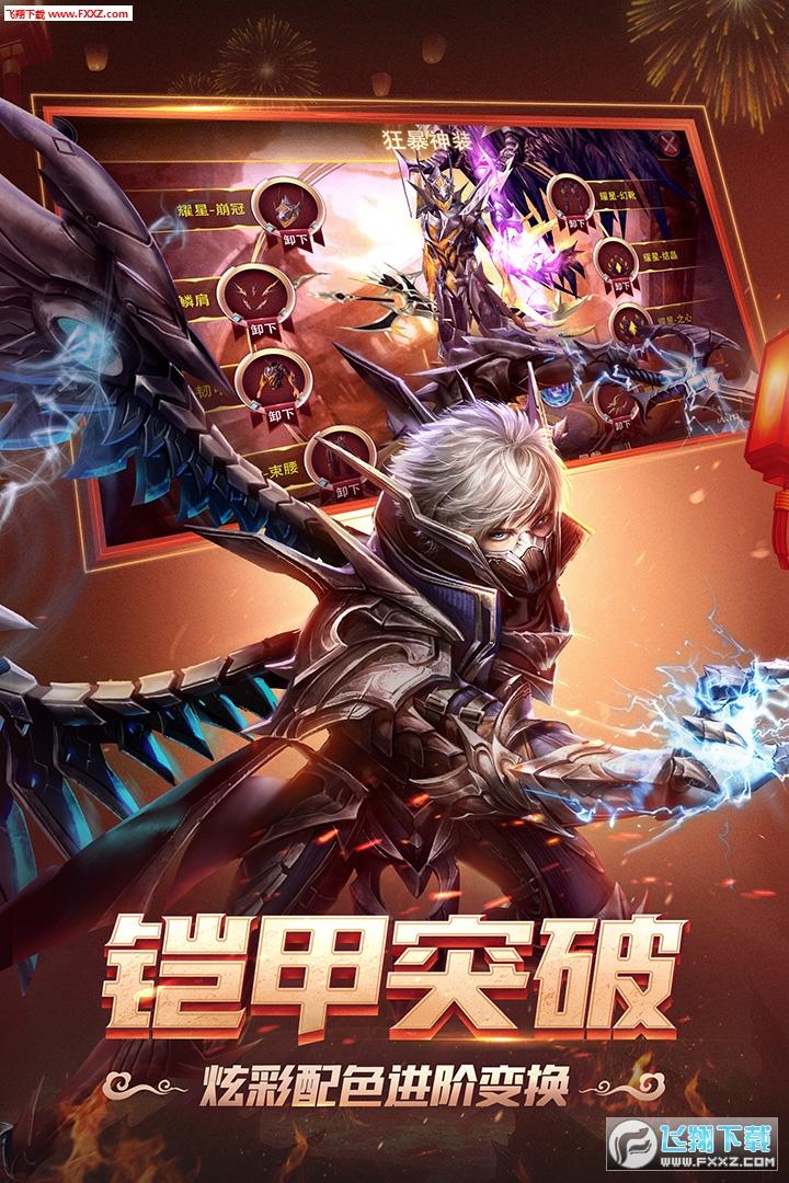 狂暴之翼(3d动作炫战)手游apk5.4.0截图2