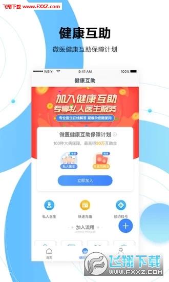 微医健康宝app官方版v1.0.0截图1