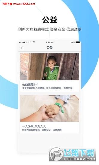 微医健康宝app官方版v1.0.0截图3