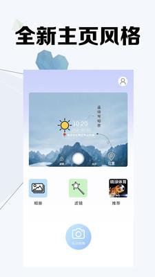 微商水印照相机app2.6.02截图0