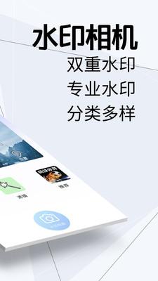 微商水印照相机app2.6.02截图3