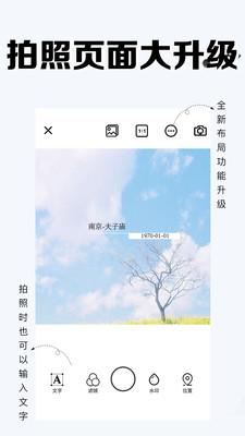微商水印照相机app2.6.02截图1