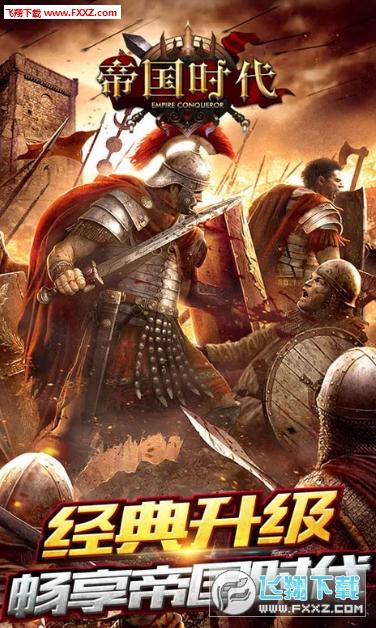 帝国时代征服者满V版v4.3.0.0截图0