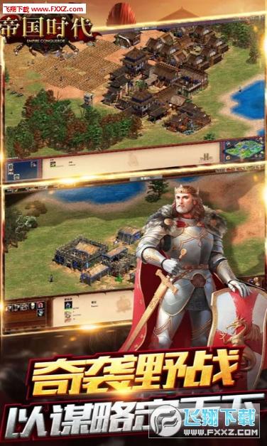 帝国时代征服者满V版v4.3.0.0截图1