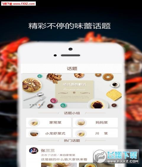 味游美食安卓版V1.0.0官方版截图0