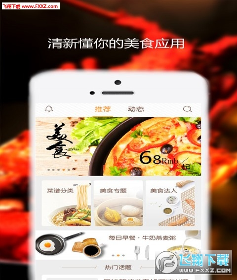 味游美食安卓版V1.0.0官方版截图1