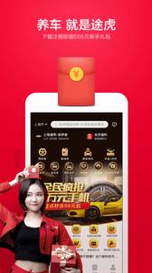 途虎养车appv5.14.0截图1