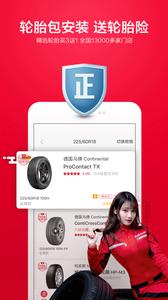 途虎养车appv5.14.0截图3