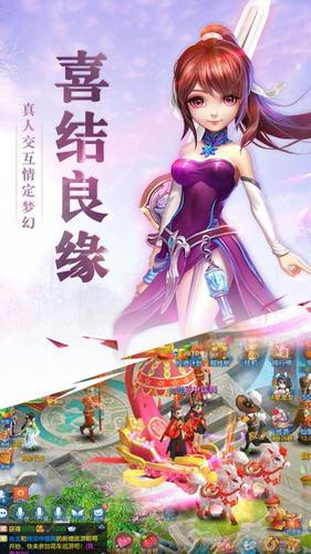 九州逍遥志官方版2.0.5截图1
