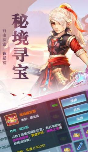 九州逍遥志官方版2.0.5截图2