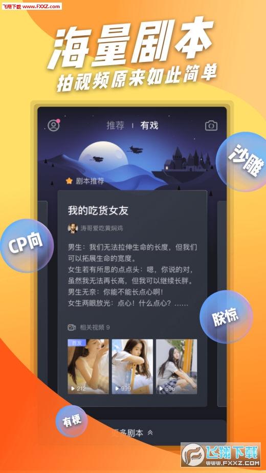求火短视频app安卓版v4.2.0截图2