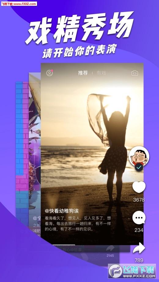求火短视频app安卓版v4.2.0截图3
