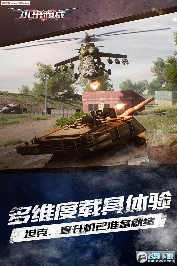 小米枪战修复版1.17.19.210654截图1