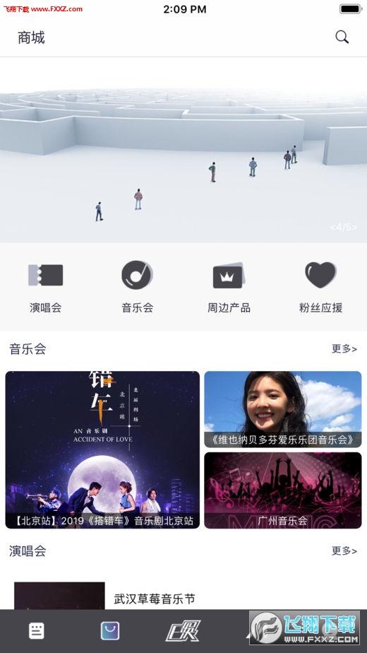 E娱app安卓版v1.0.1截图0
