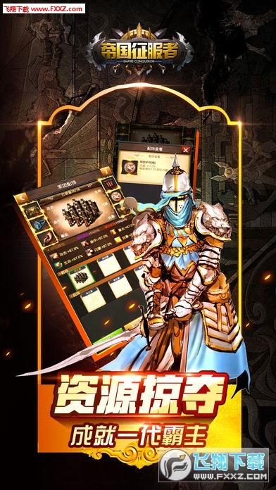 帝国征服者无限金币版2.0.1截图0