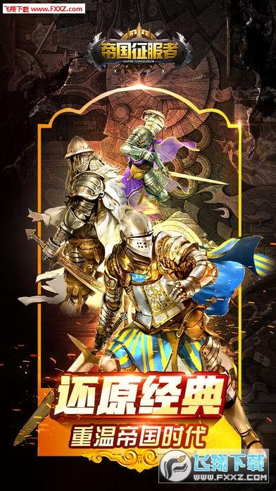 帝国征服者无限金币版2.0.1截图1