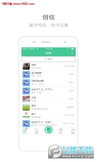 创业天下app手机版v1.2.6截图2