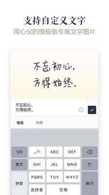 文字控app安卓版1.1.0截图2