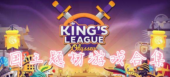 国王题材游戏合集_好玩的国王类型游戏推荐