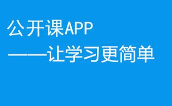 公开课app哪个好