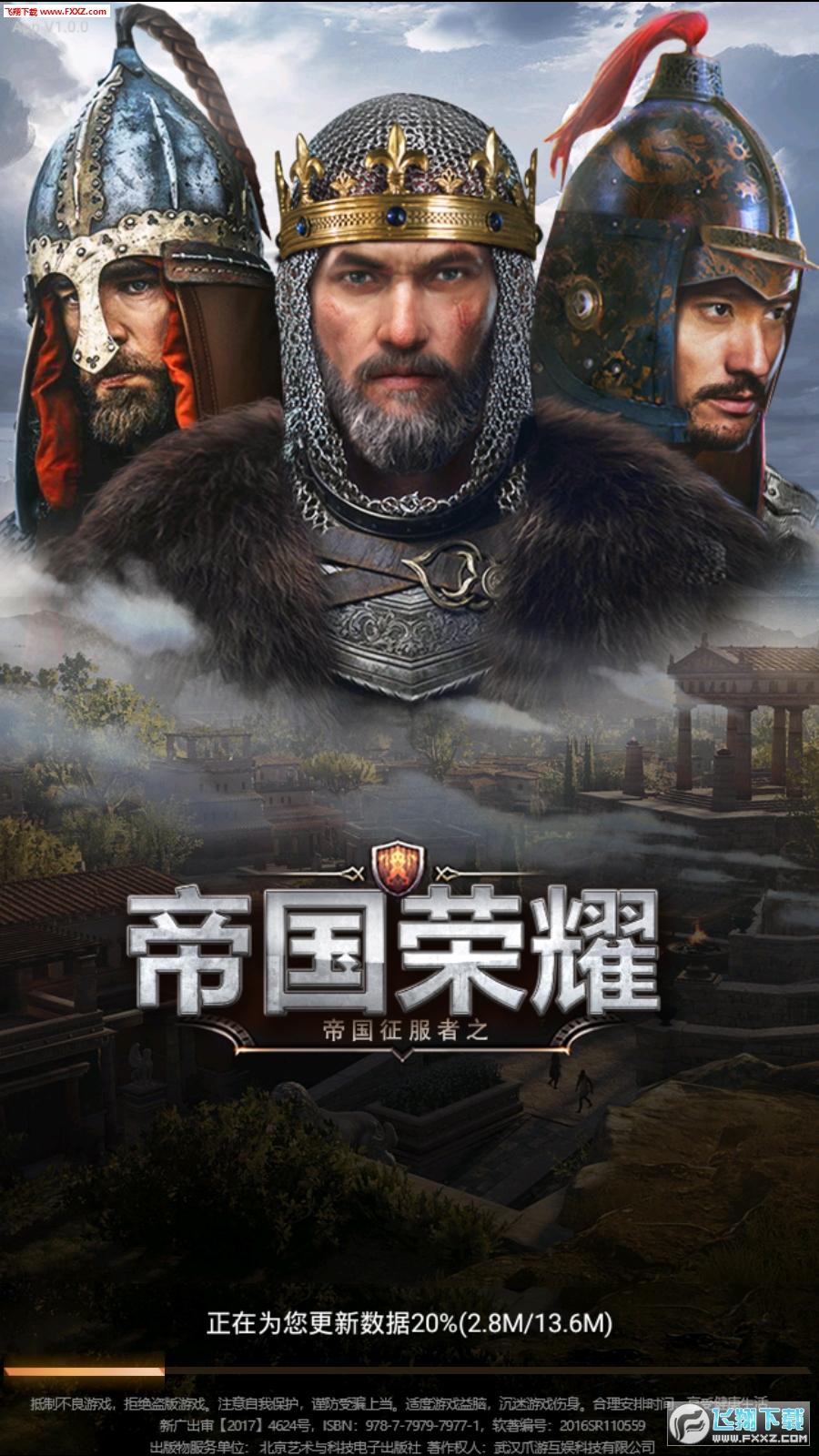 帝国征服者之帝国荣耀手游v2.0.1截图0