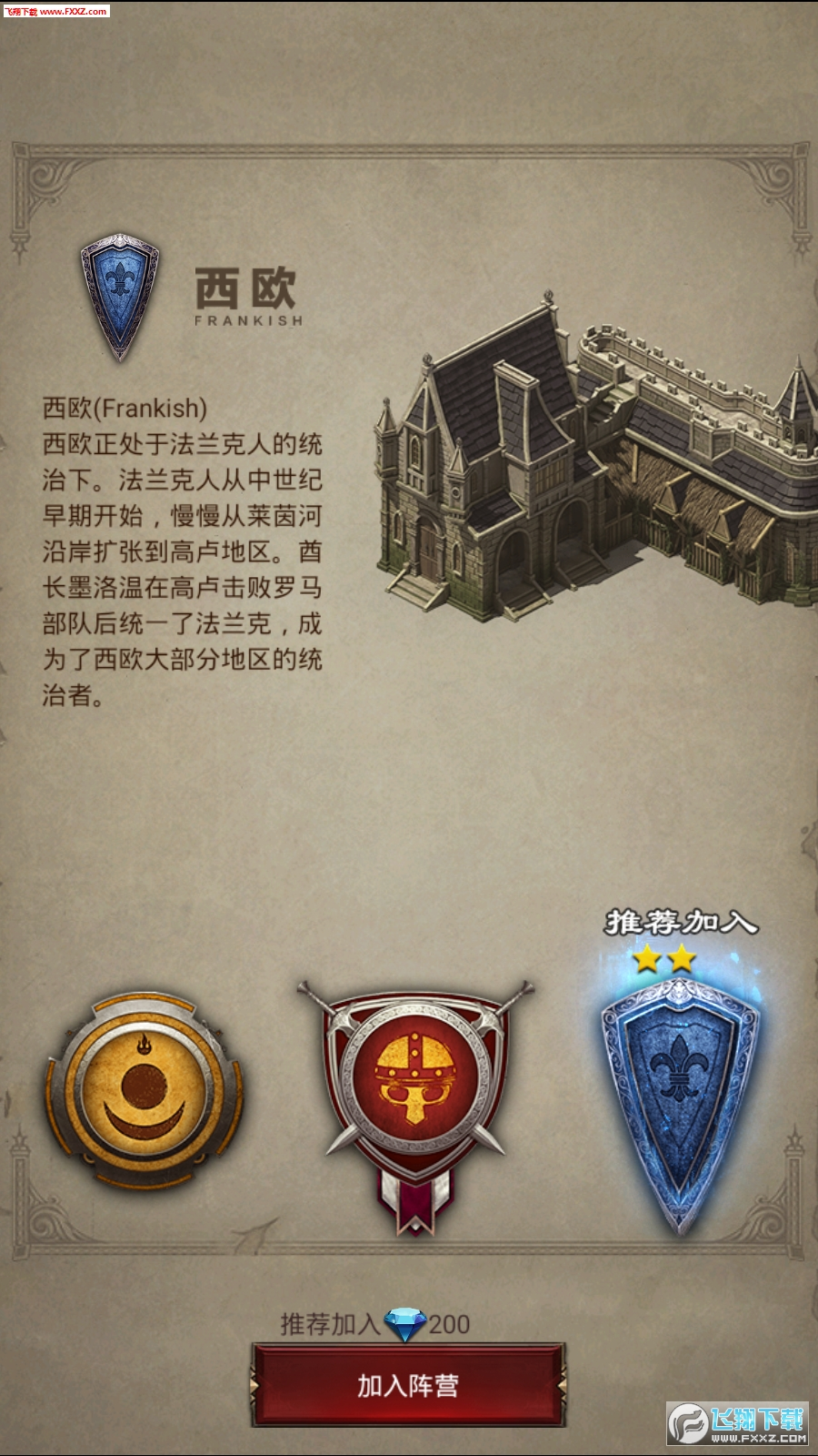 帝国征服者之帝国荣耀手游v2.0.1截图1